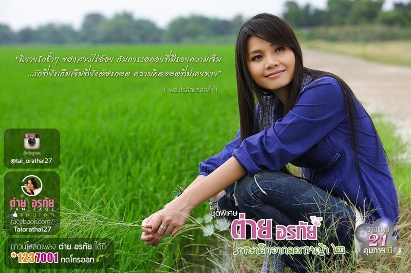 tai_orathai_2013